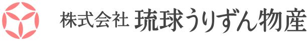 琉球うりずん物産